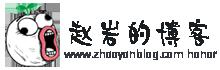 赵岩的博客