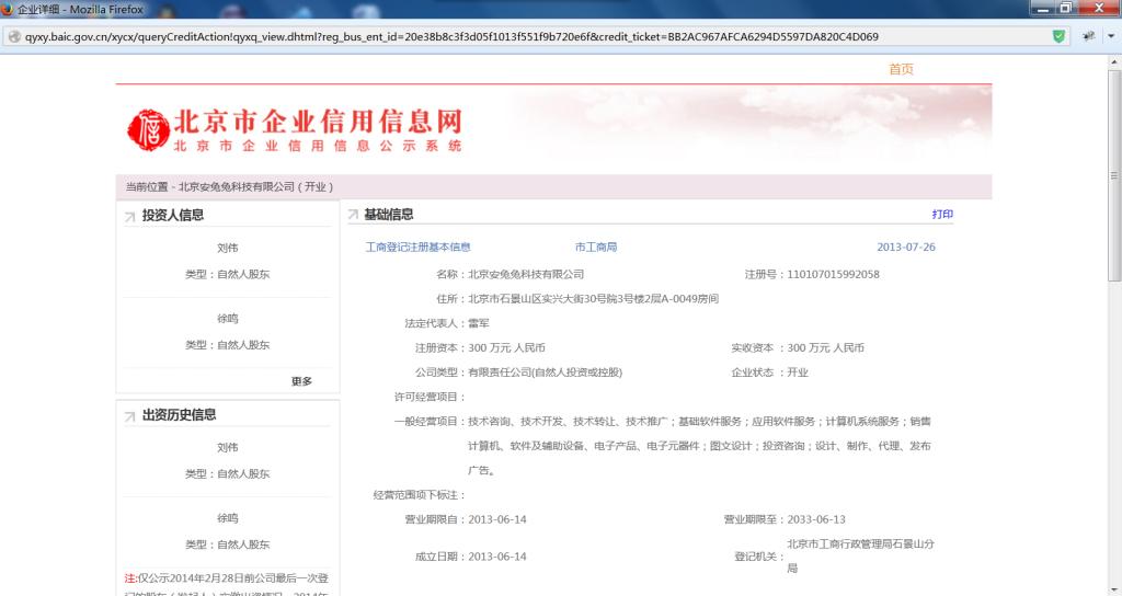 北京安兔兔科技有限公司