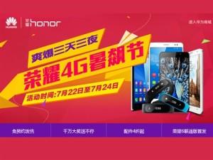 荣耀4G暑飚节