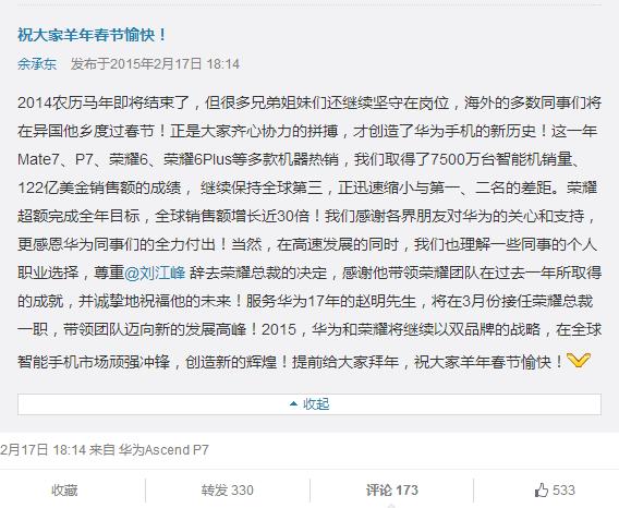 余总微博证实刘江峰离职