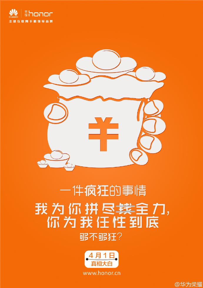 华为荣耀 4月1日 愚人节