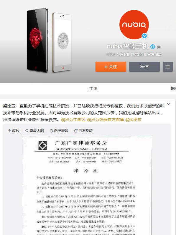 中兴华为专利之战